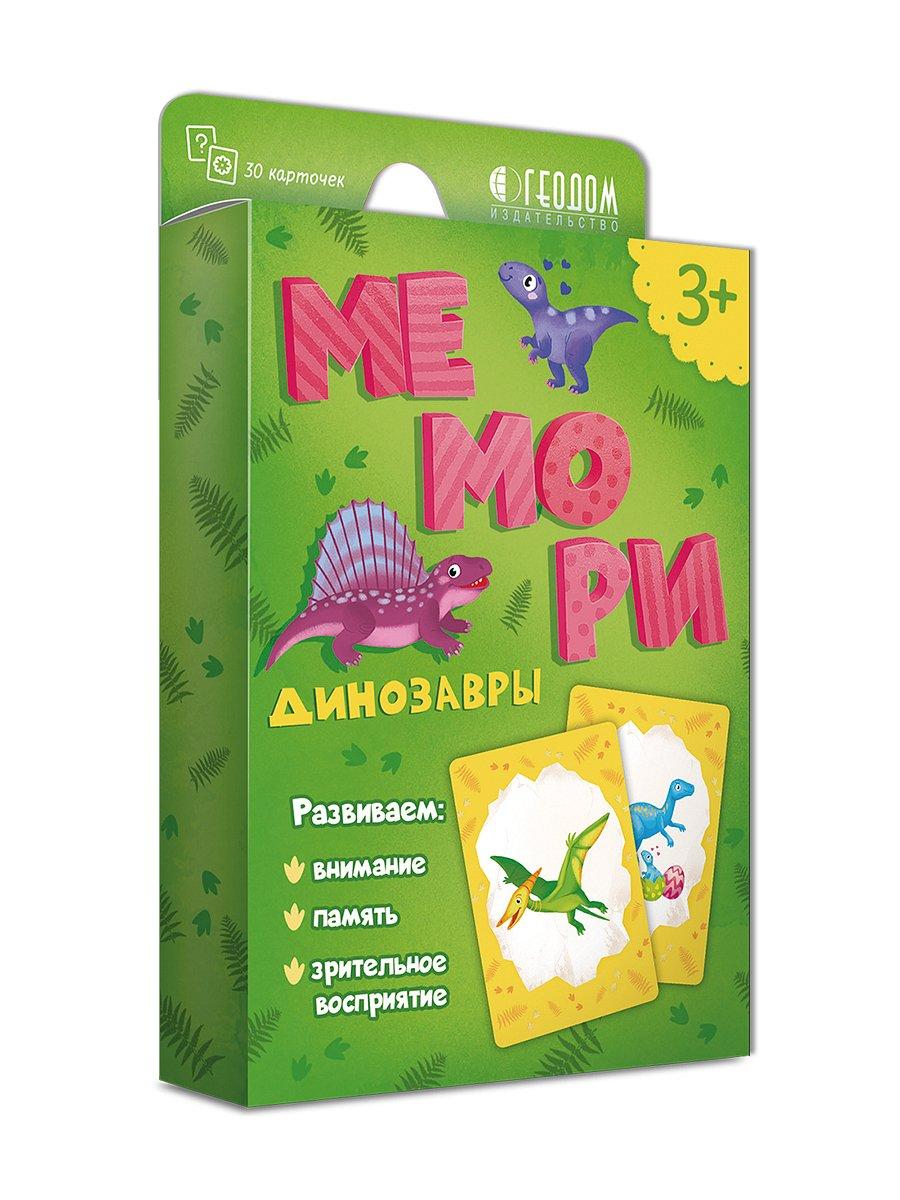 Настольная игра ГЕОДОМ Мемори. Динозавры - фото 1
