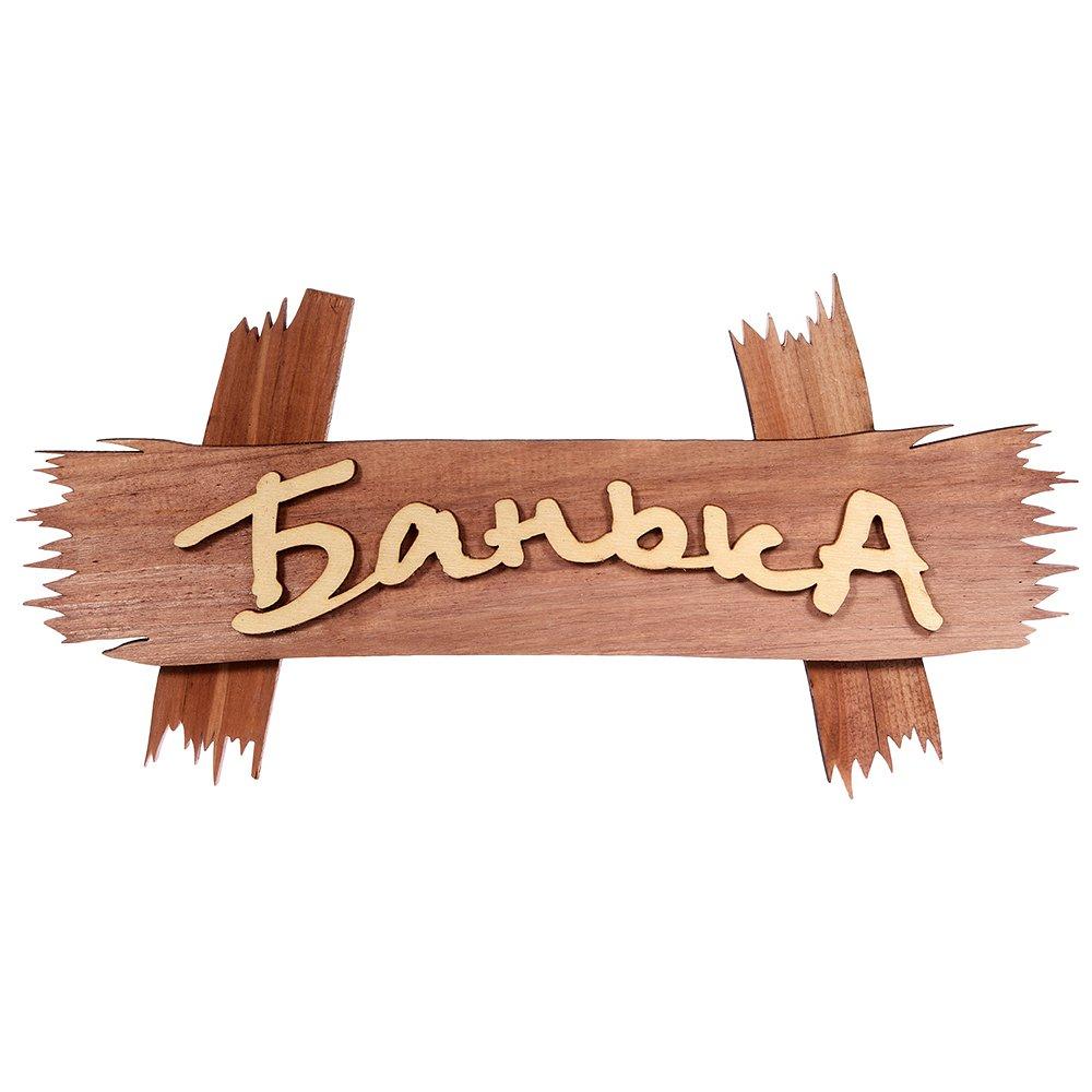 """Табличка """"Банька"""" - фото 1"""