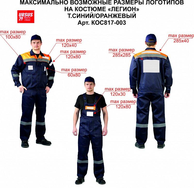 "Костюм ""ЛЕГИОН"" куртка/полукомб. Т.СИНИЙ/ОРАНЖЕВЫЙ - фото 1"